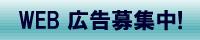 JNDF(広告募集)